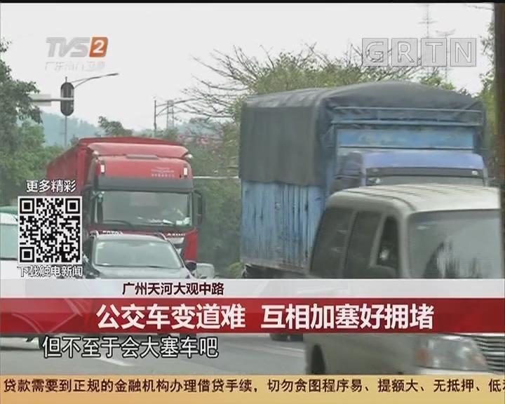 广州天河大观中路:公交车变道难 互相加塞好拥堵