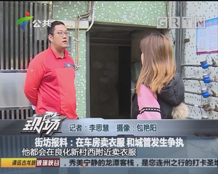 街坊报料:在车房卖衣服 和城管发生争执