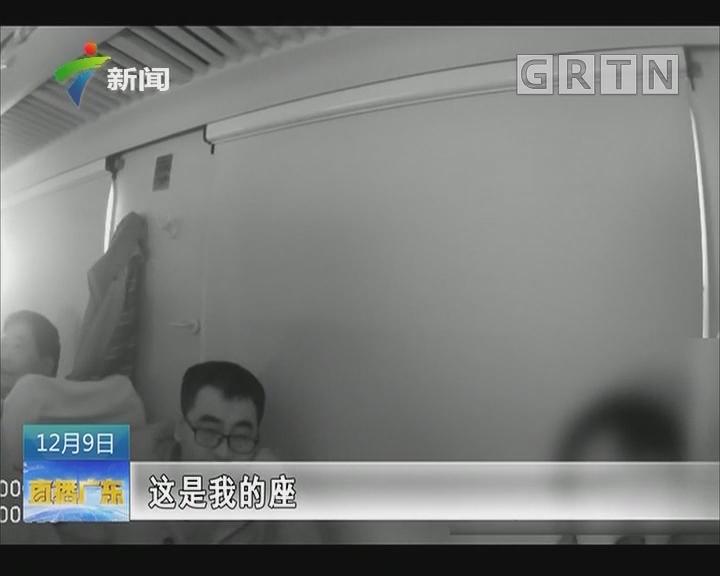 """高铁又见""""霸座"""":""""霸座""""不听劝 女子被拘五天"""