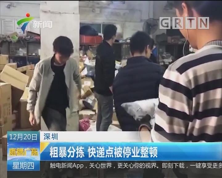 深圳:粗暴分拣 快递点被停业整顿