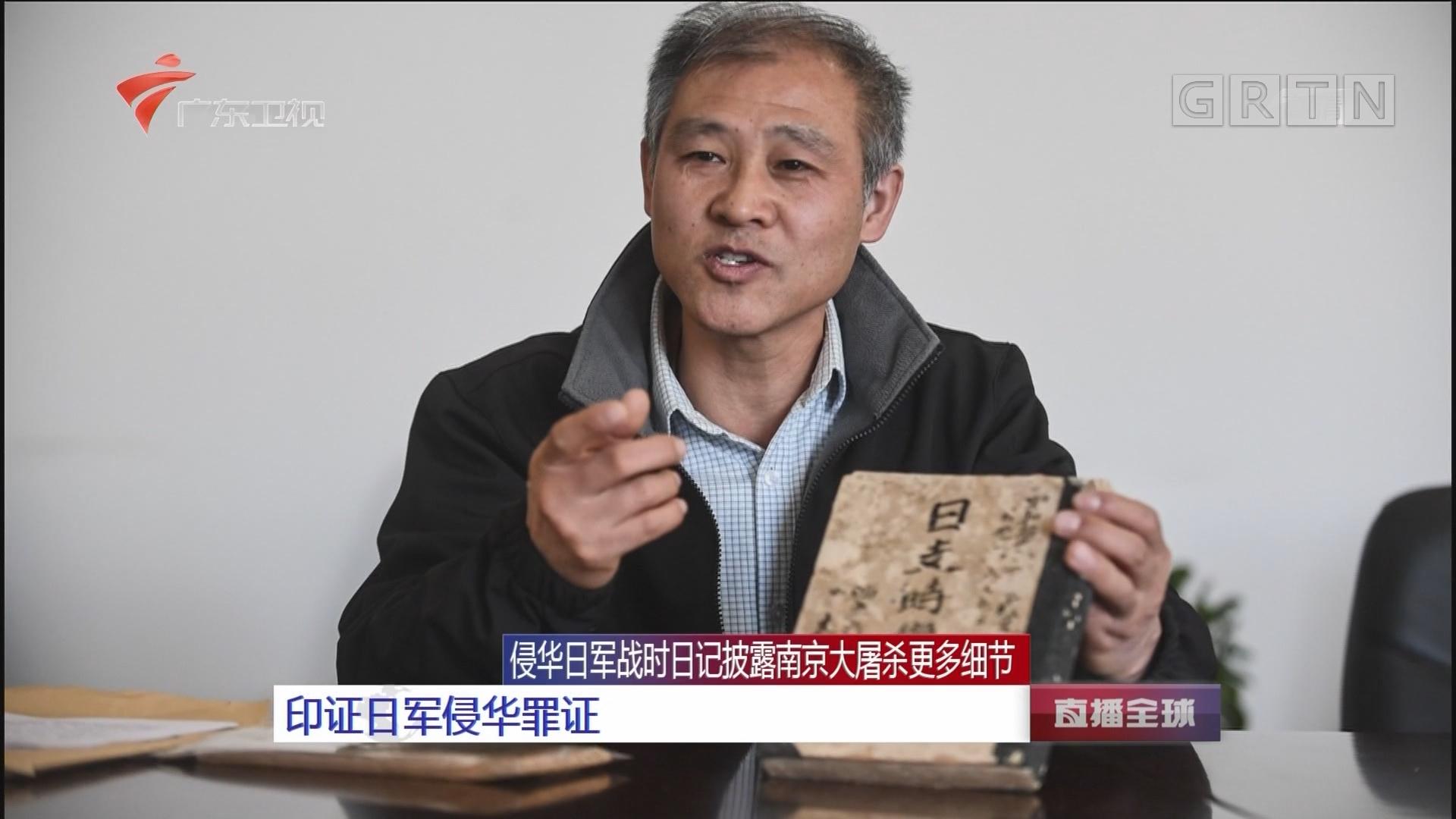 侵华日军战时日记披露南京大屠杀更多细节:印证日军侵华罪证