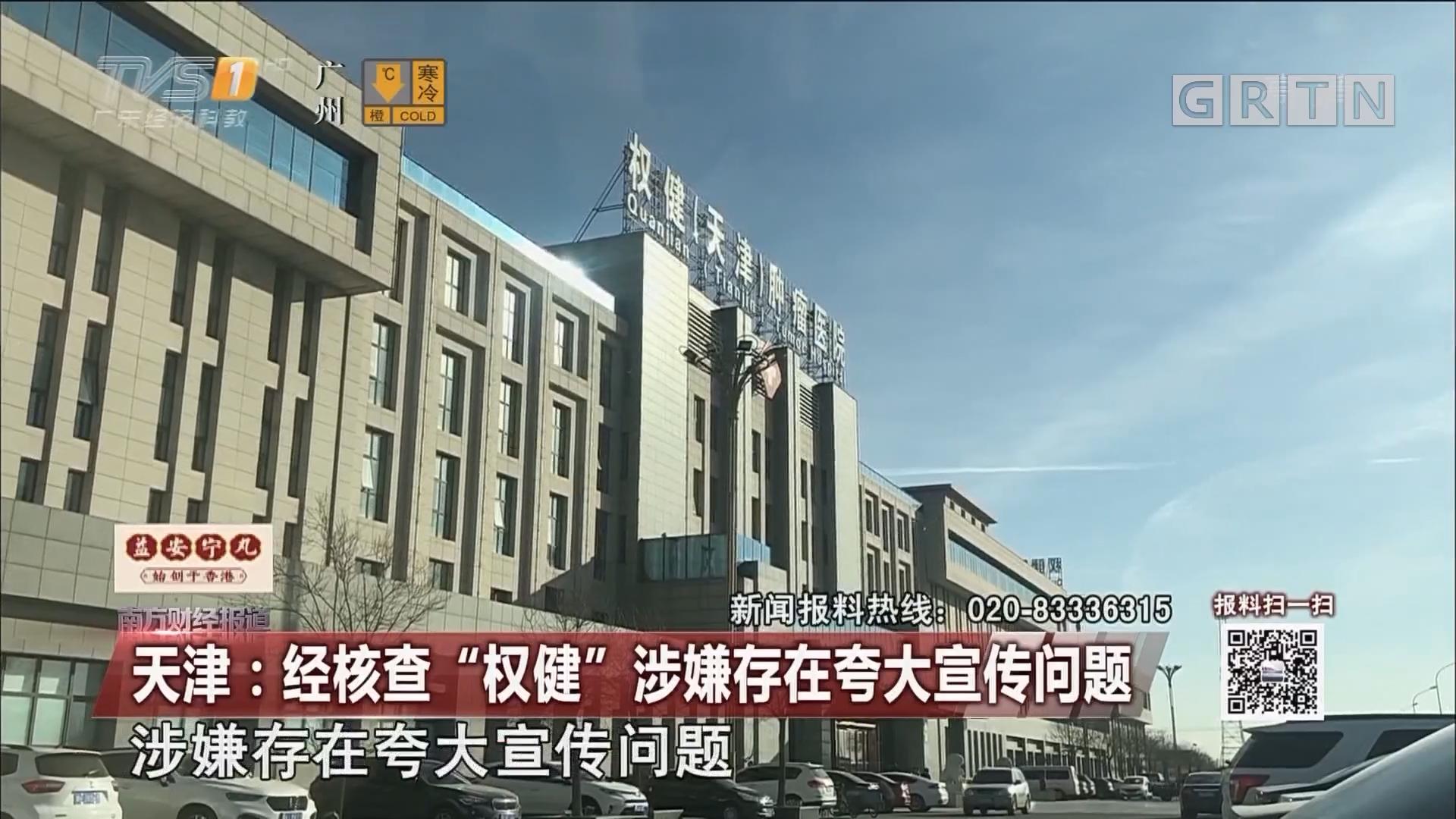 """天津:经核查""""权健""""涉嫌存在夸大宣传问题"""