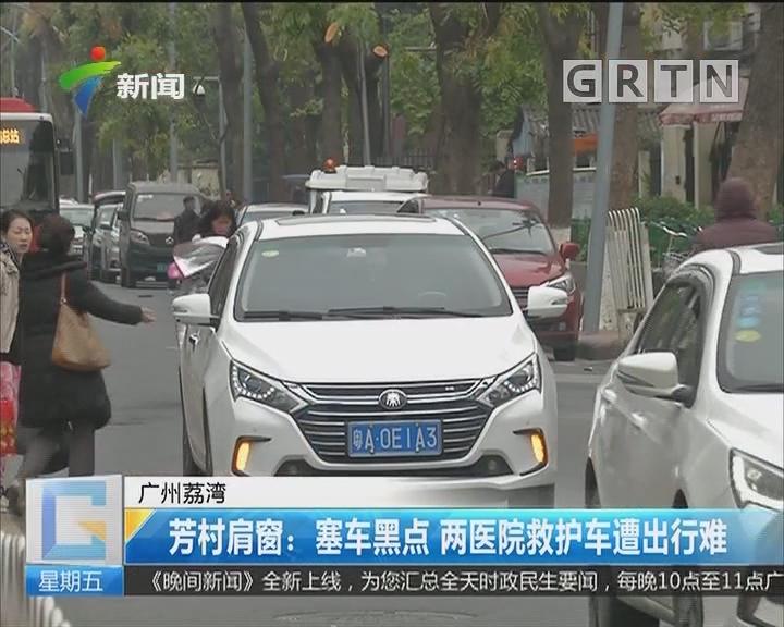 广州荔湾 芳村肩窗:塞车黑点 两医院救护车遭出行难