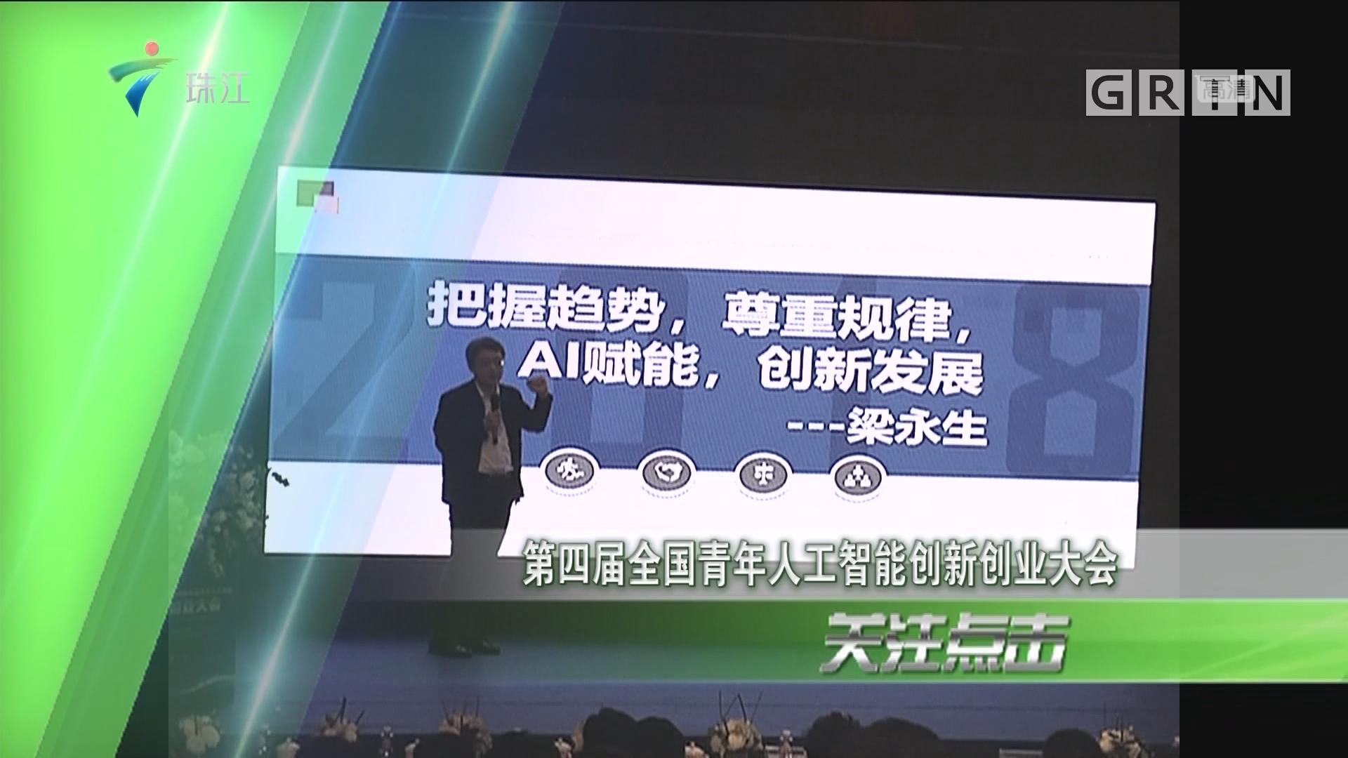 第四届全国青少年人工智能创新创业大会