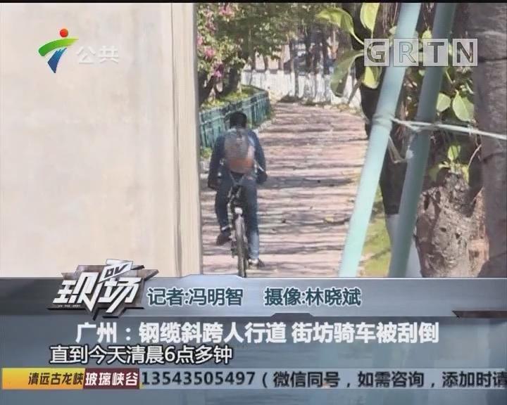 广州:钢缆斜跨人行道 街坊骑车被刮倒