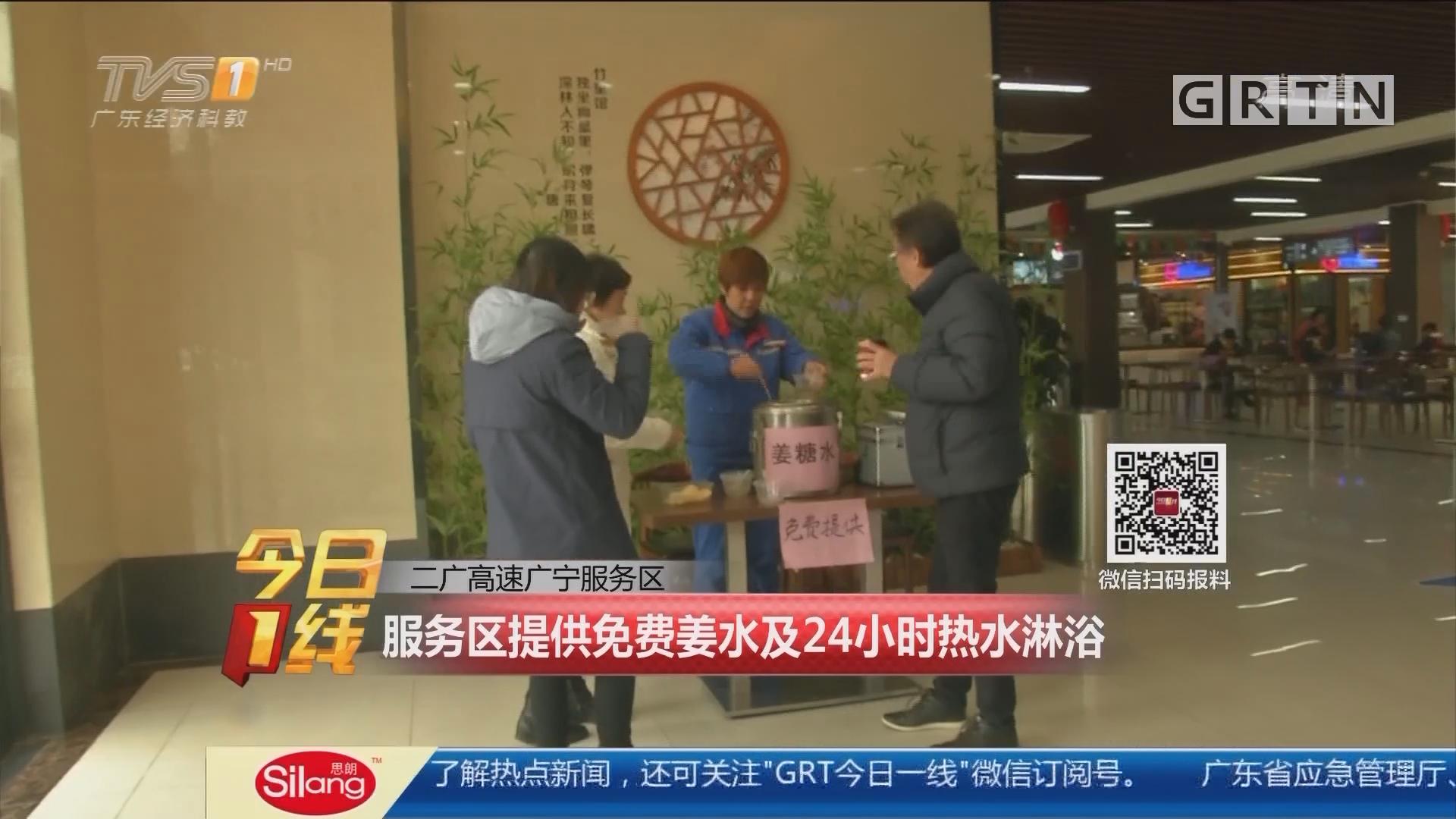 二广高速广宁服务区:服务区提供免费姜水及24小时热水淋浴