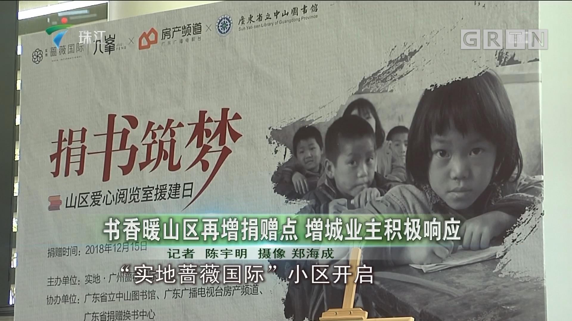 书香暖山区再增捐赠点 增城业主积极响应