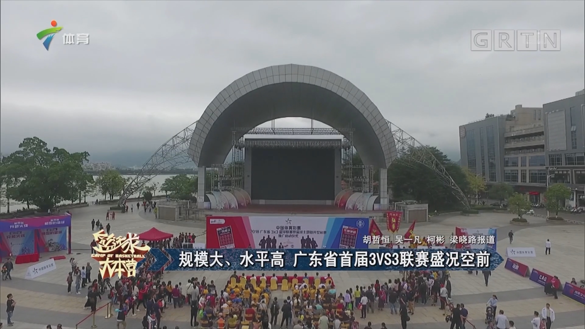 规模大、水平高 广东省首届3vs3联赛盛况空前