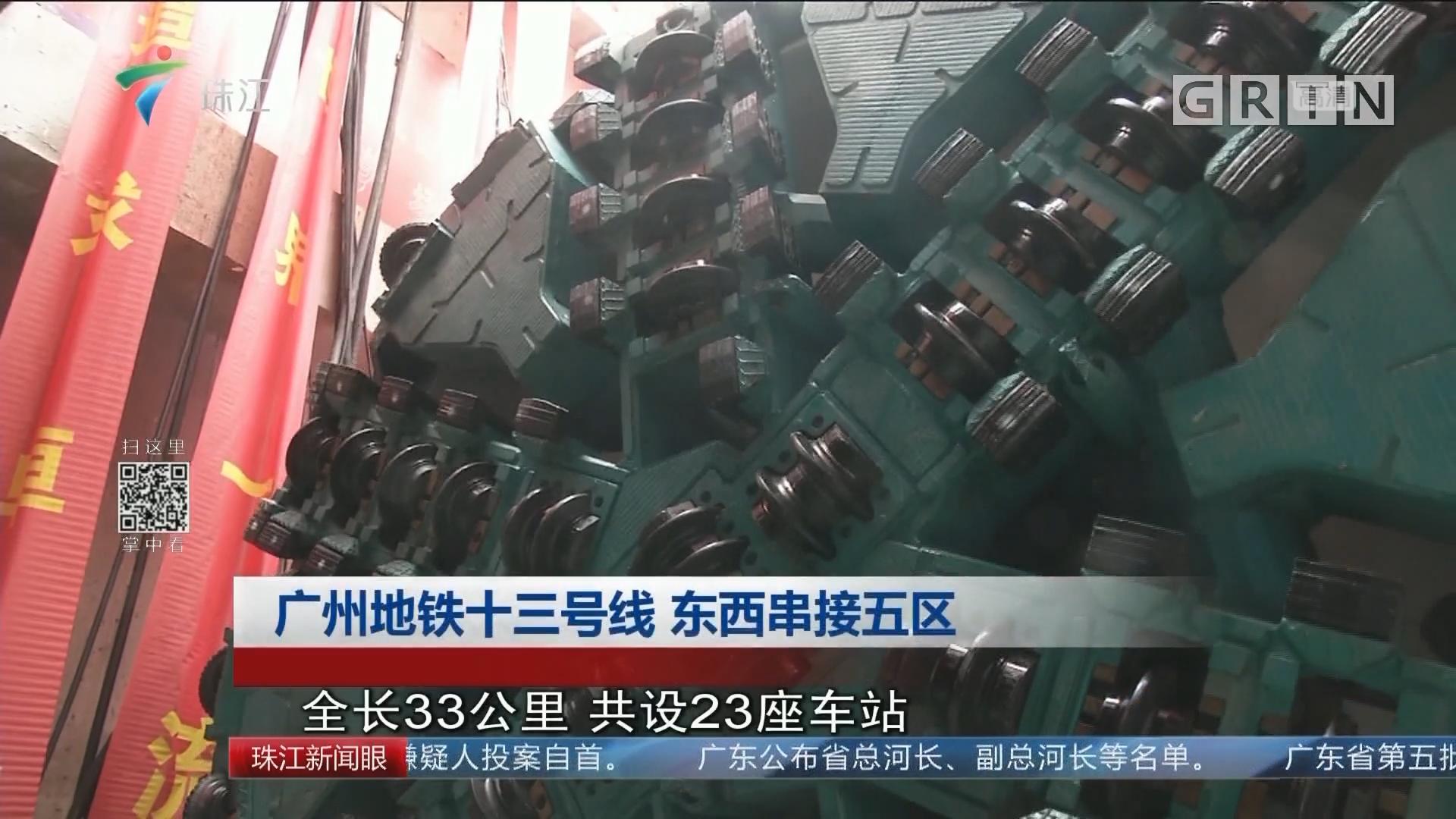广州地铁十三号线 东西串接五区