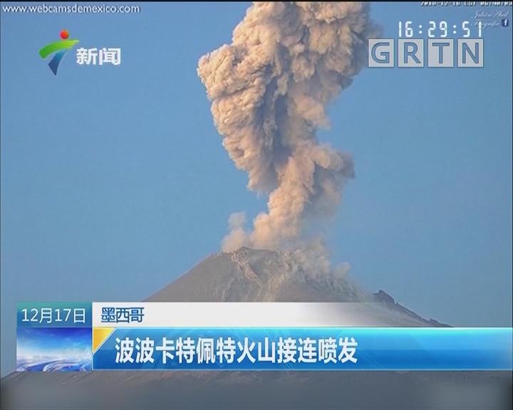 墨西哥:波波卡特佩火山接连喷发