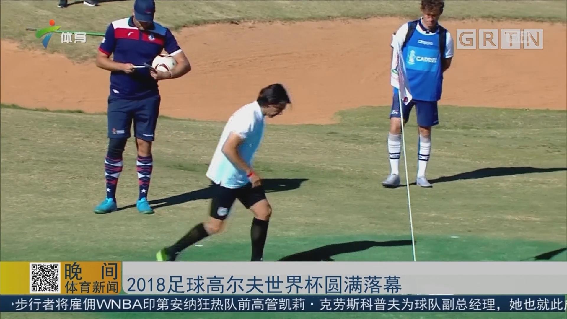 2018足球高尔夫世界杯圆满落幕