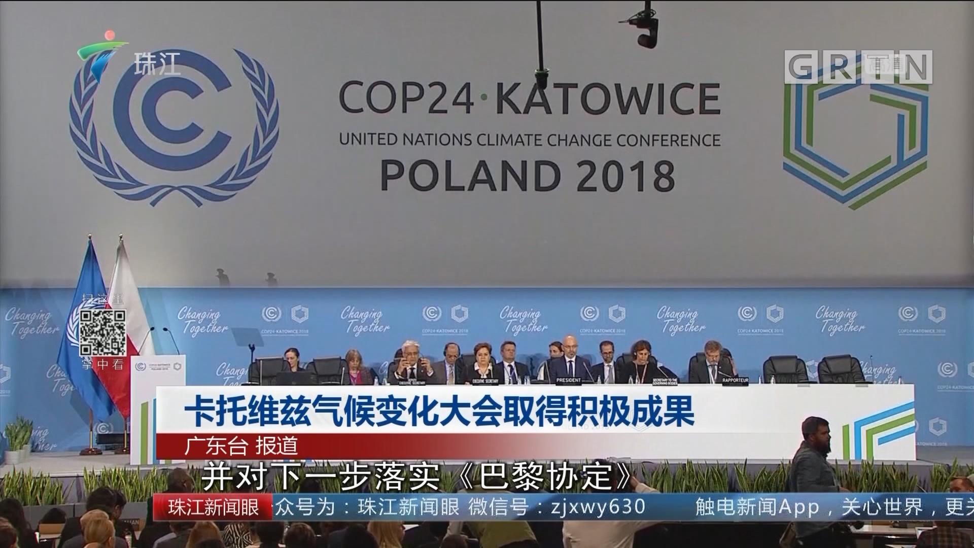 卡托维兹气候变化大会取得积极成果