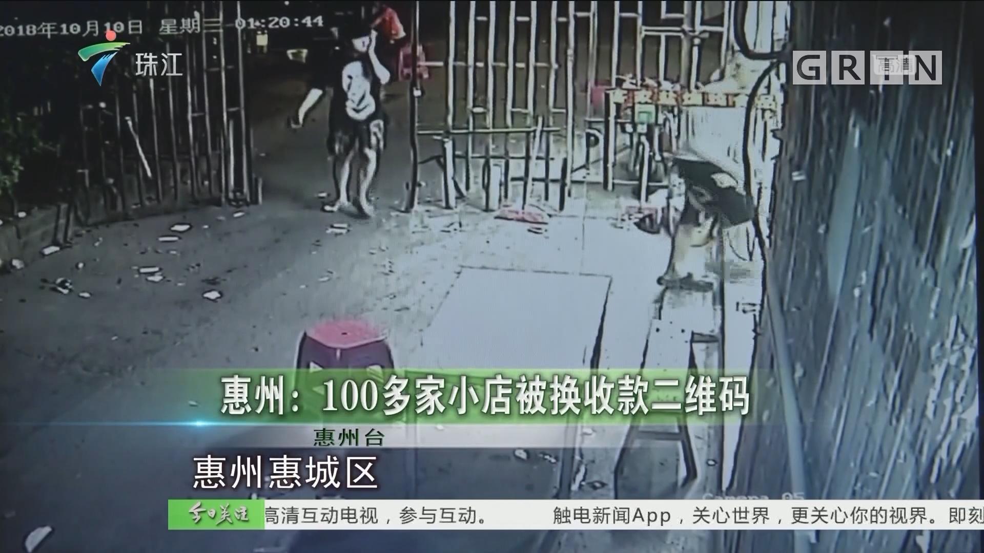 惠州:100多家小店被换收款二维码