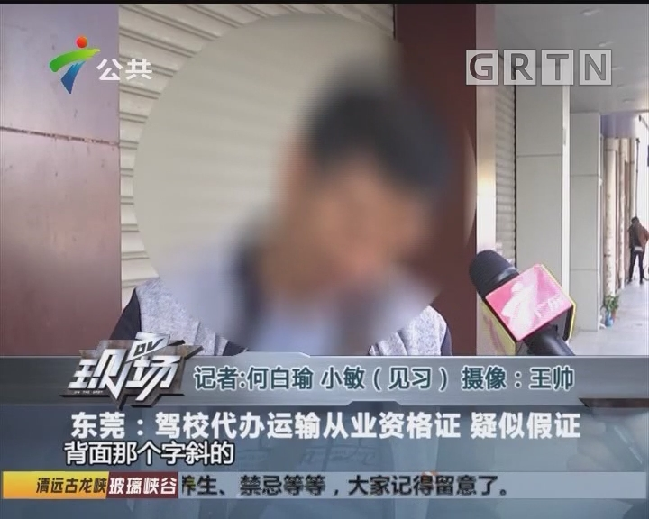 东莞:驾校代办运输从业资格证 疑似假证