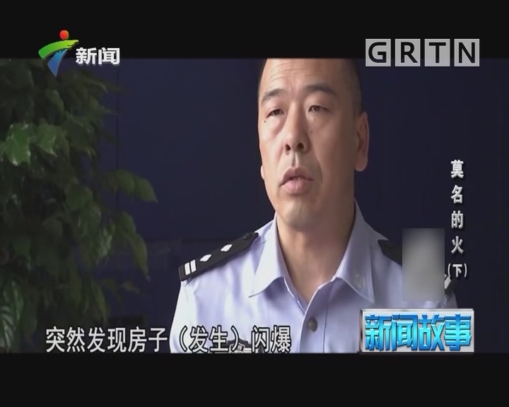 [2018-12-24]新闻故事:莫名的火(下)