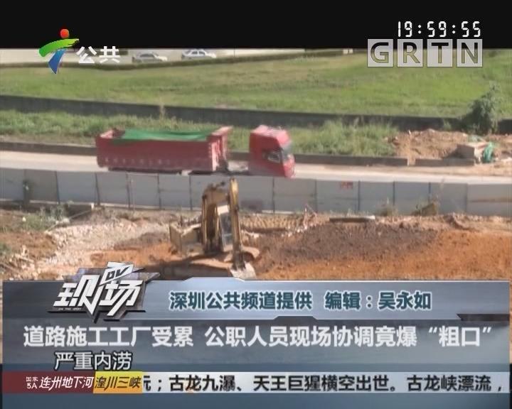 """道路施工工厂受累 公职人员现场协调竟爆""""粗口"""""""
