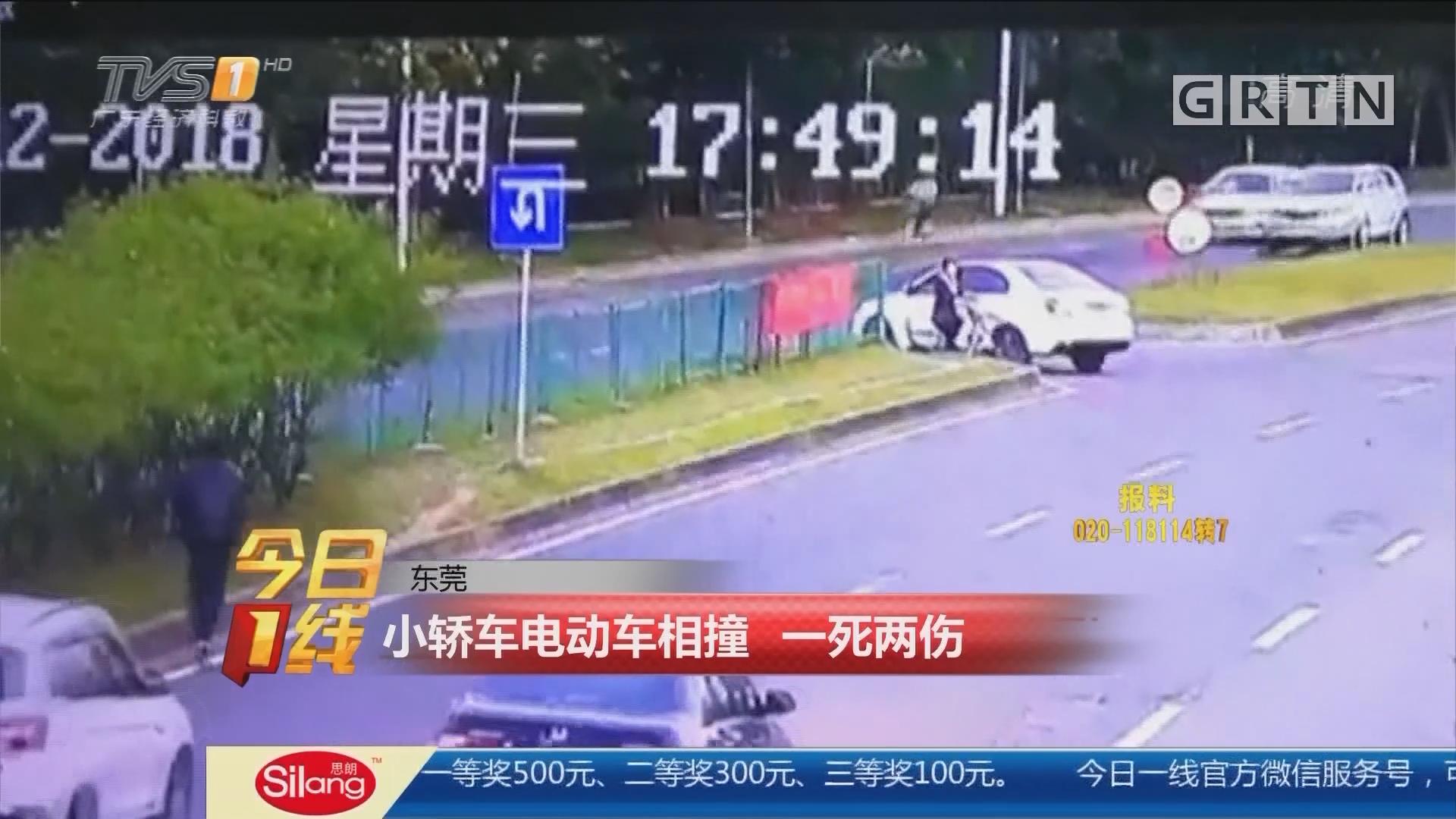 东莞:小轿车电动车相撞 一死两伤