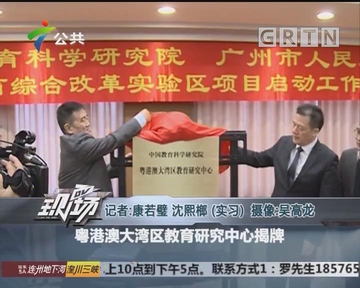 粤港澳大湾区教育研究中心揭牌