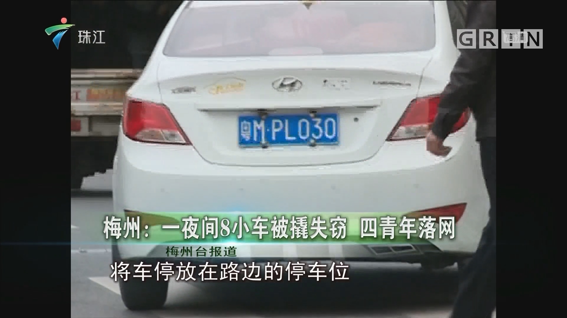 梅州:一夜间8小车被撬失窃 四青年落网
