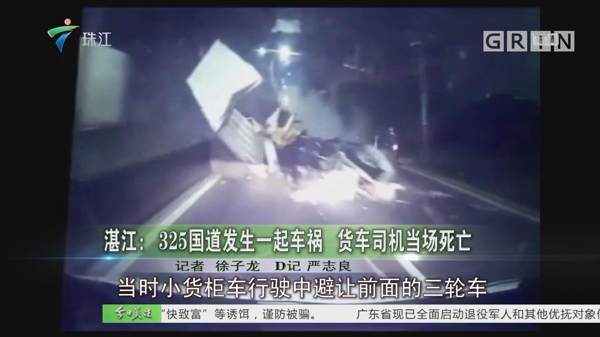 湛江:325国道发生一起车祸 货车司机当场死亡