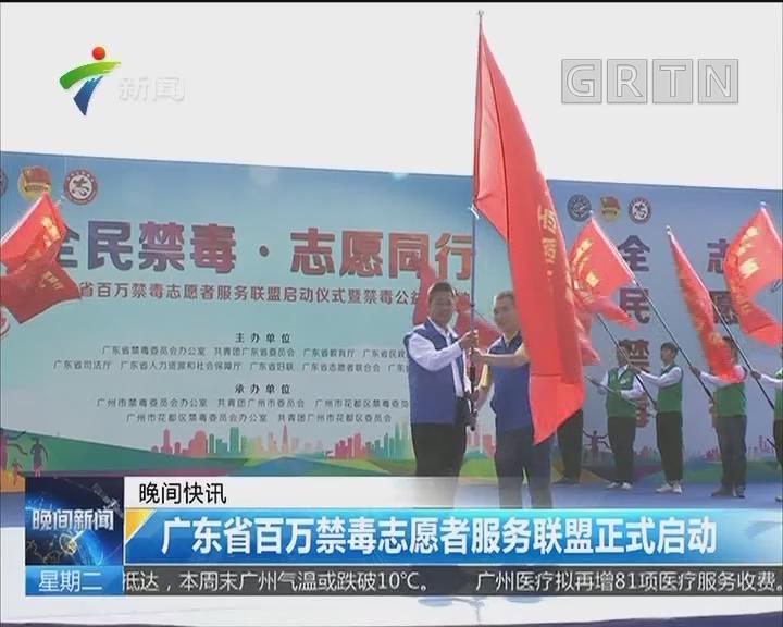 广东省百万禁毒志愿者服务联盟正式启动