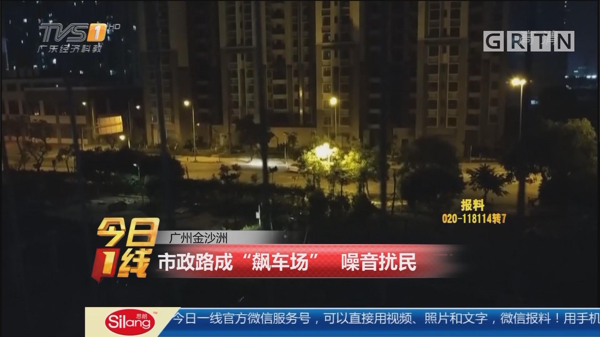 """广州金沙洲:市政路成""""飙车场"""" 噪音扰民"""