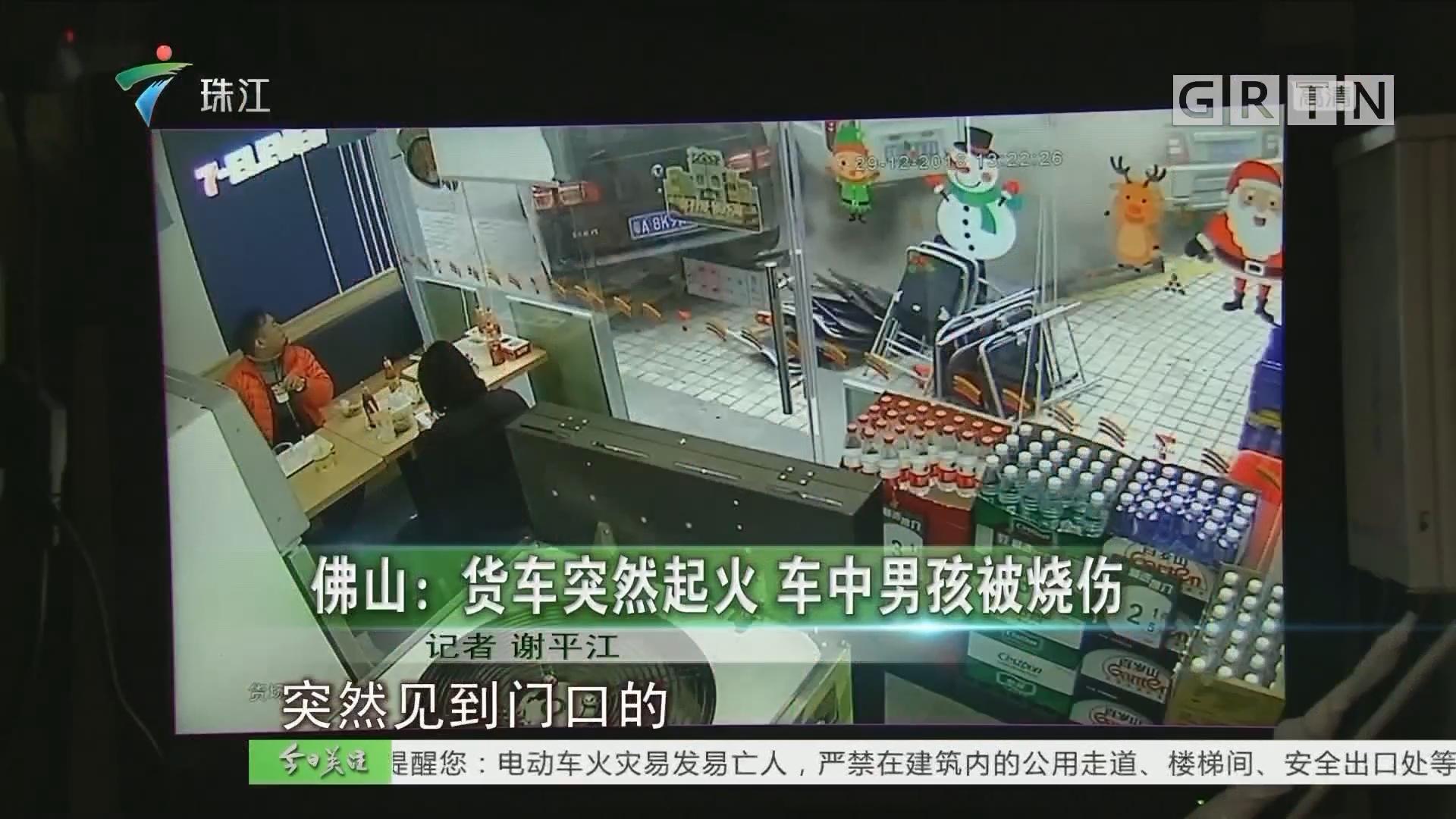 佛山:货车突然起火 车中男孩被烧伤