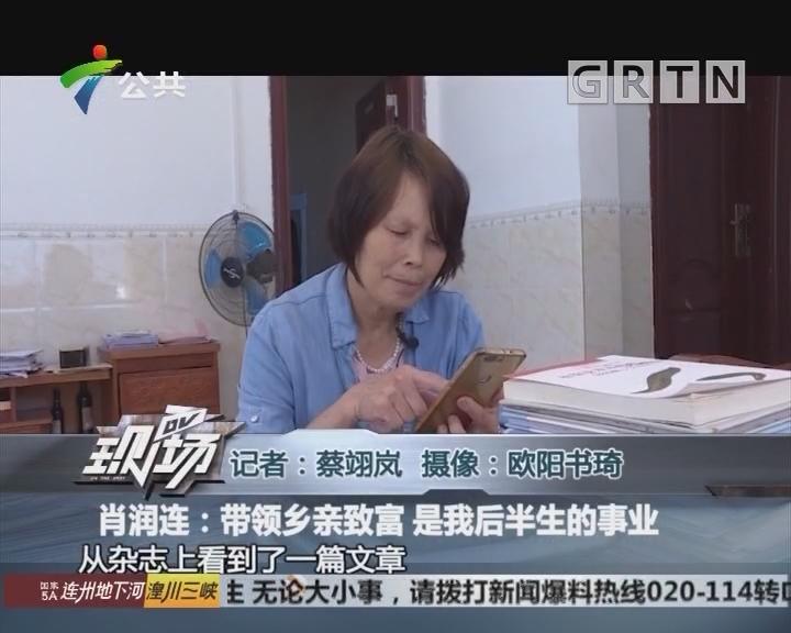 肖润连:带领乡亲致富 是我后半生的事业