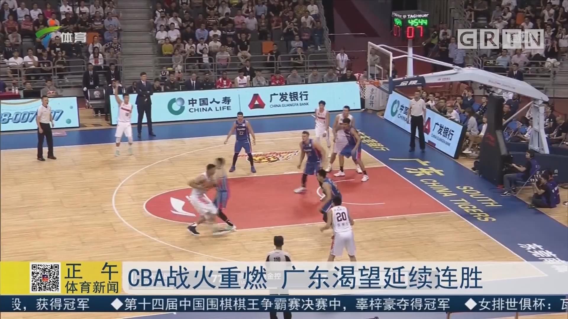 CBA战火重燃 广东渴望延续连胜