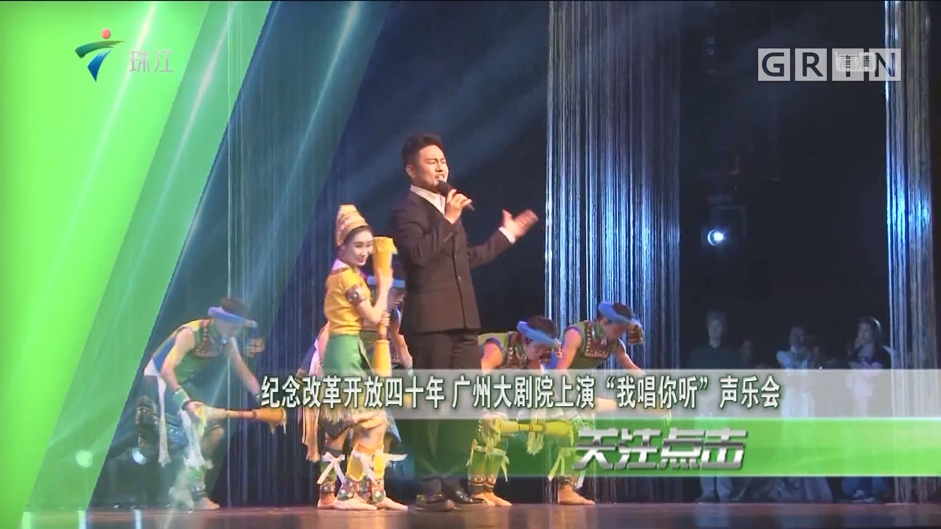 """纪念改革开放四十年 广州大剧院上演""""我唱你听""""声乐会"""