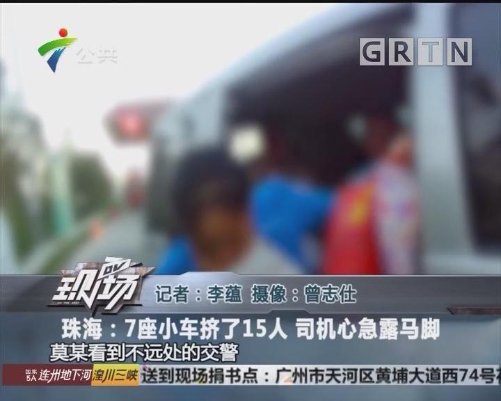 珠海:7座小车挤了15人 司机心急露马脚