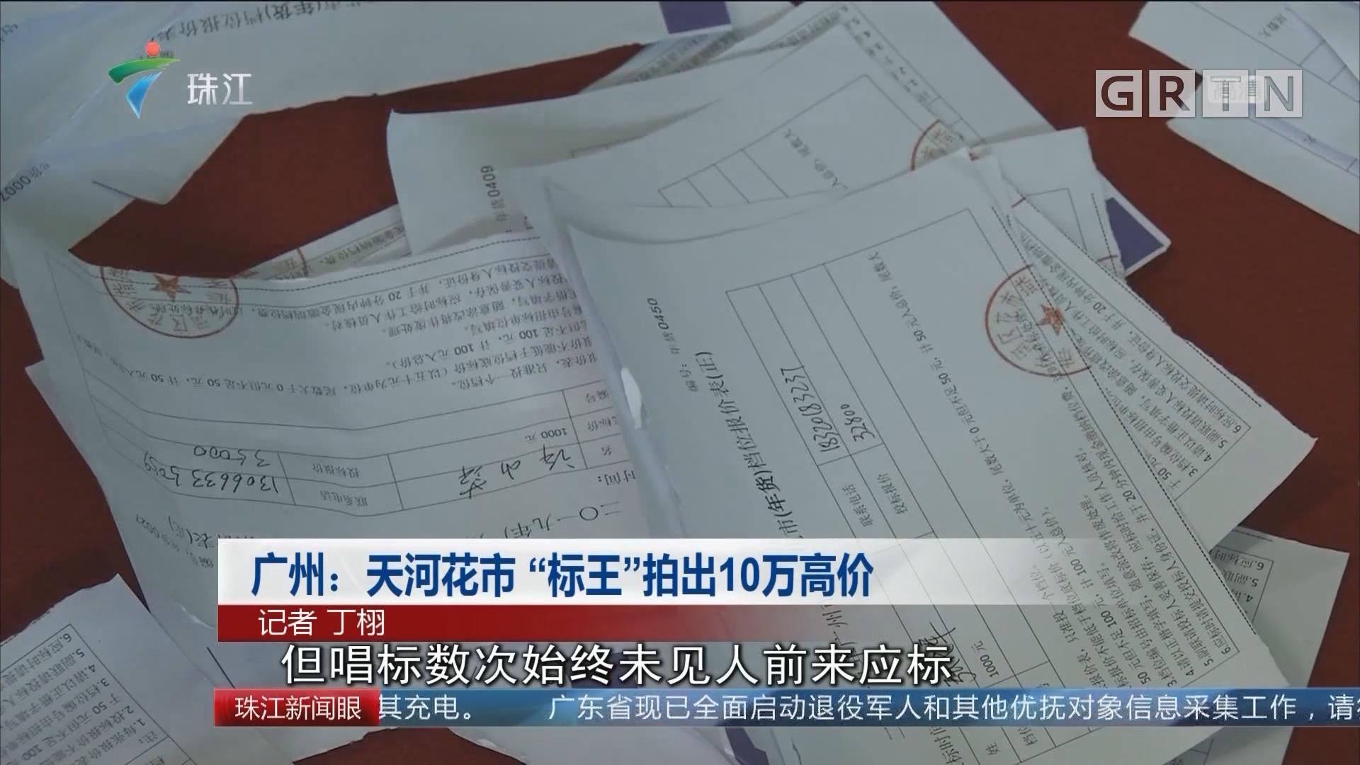 """广州:天河花市 """"标王""""拍出10万高价"""