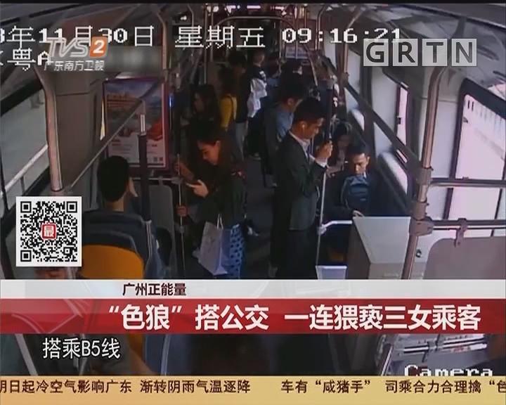 """广州正能量:""""色狼""""搭公交 一连猥亵三女乘客"""