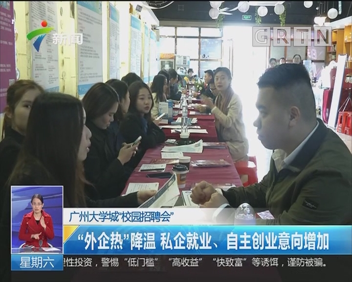 """广州大学城""""校园招聘会"""" """"外企热""""降温 私企就业、自主创业意向增加"""