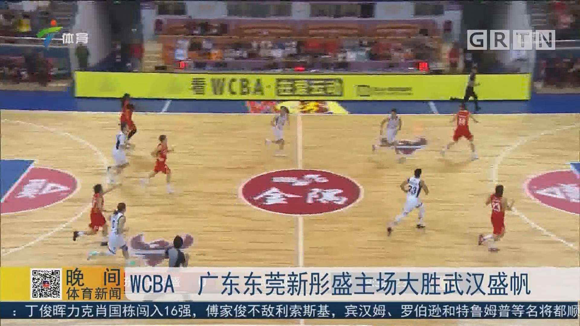 WCBA 广东东莞新彤盛主场大胜武汉盛帆