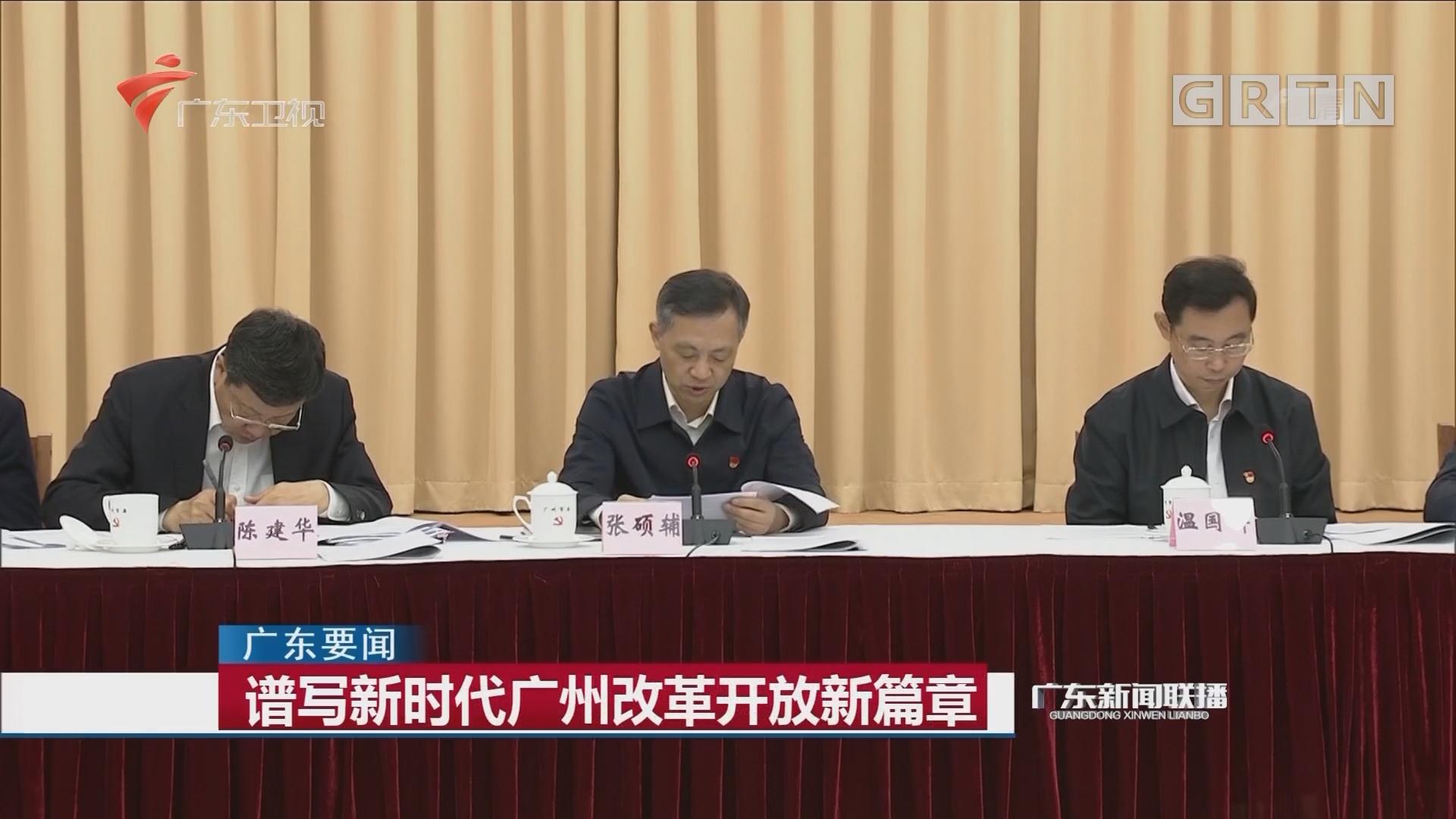 谱写新时代广州改革开放新篇章
