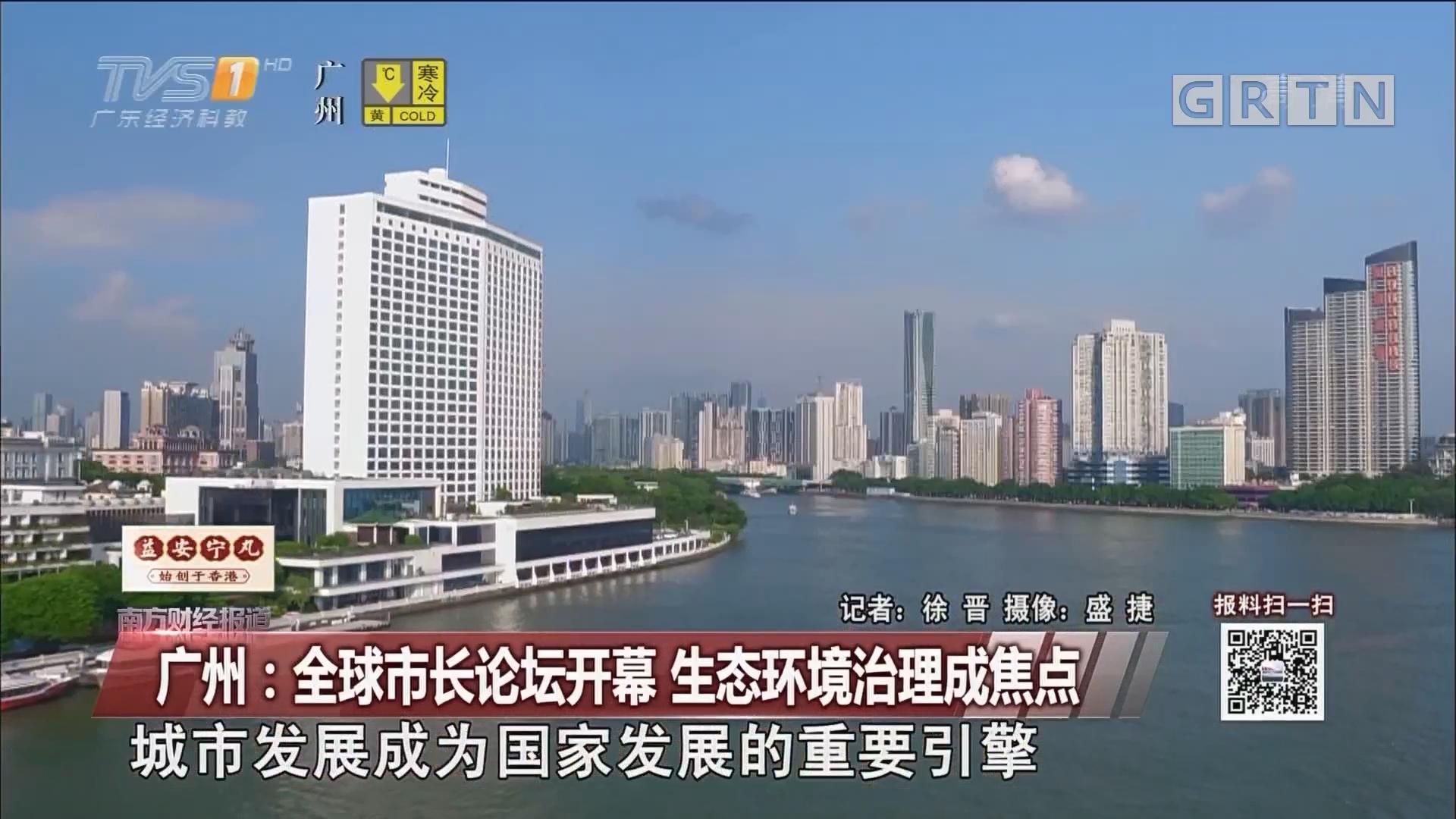 广州:全球市长论坛开幕 生态环境治理成焦点