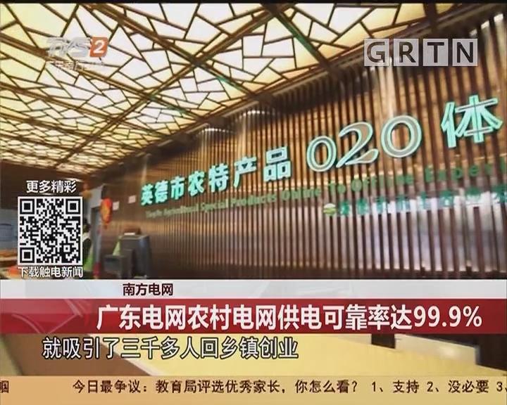 南方电网:广东电网农村电网供电可靠率达99.9%