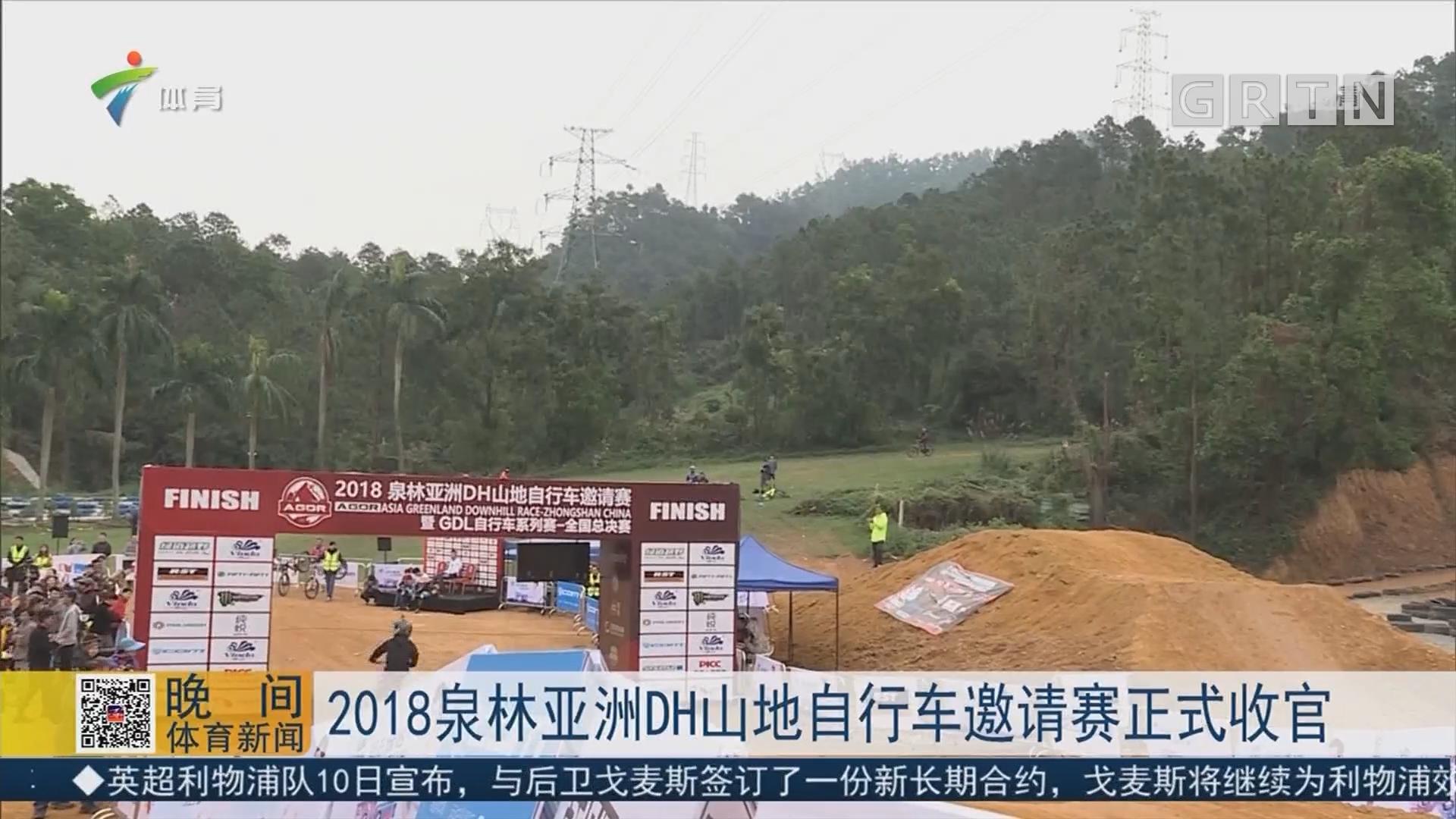 2018泉林亚洲DH山地自行车邀请赛正式收官