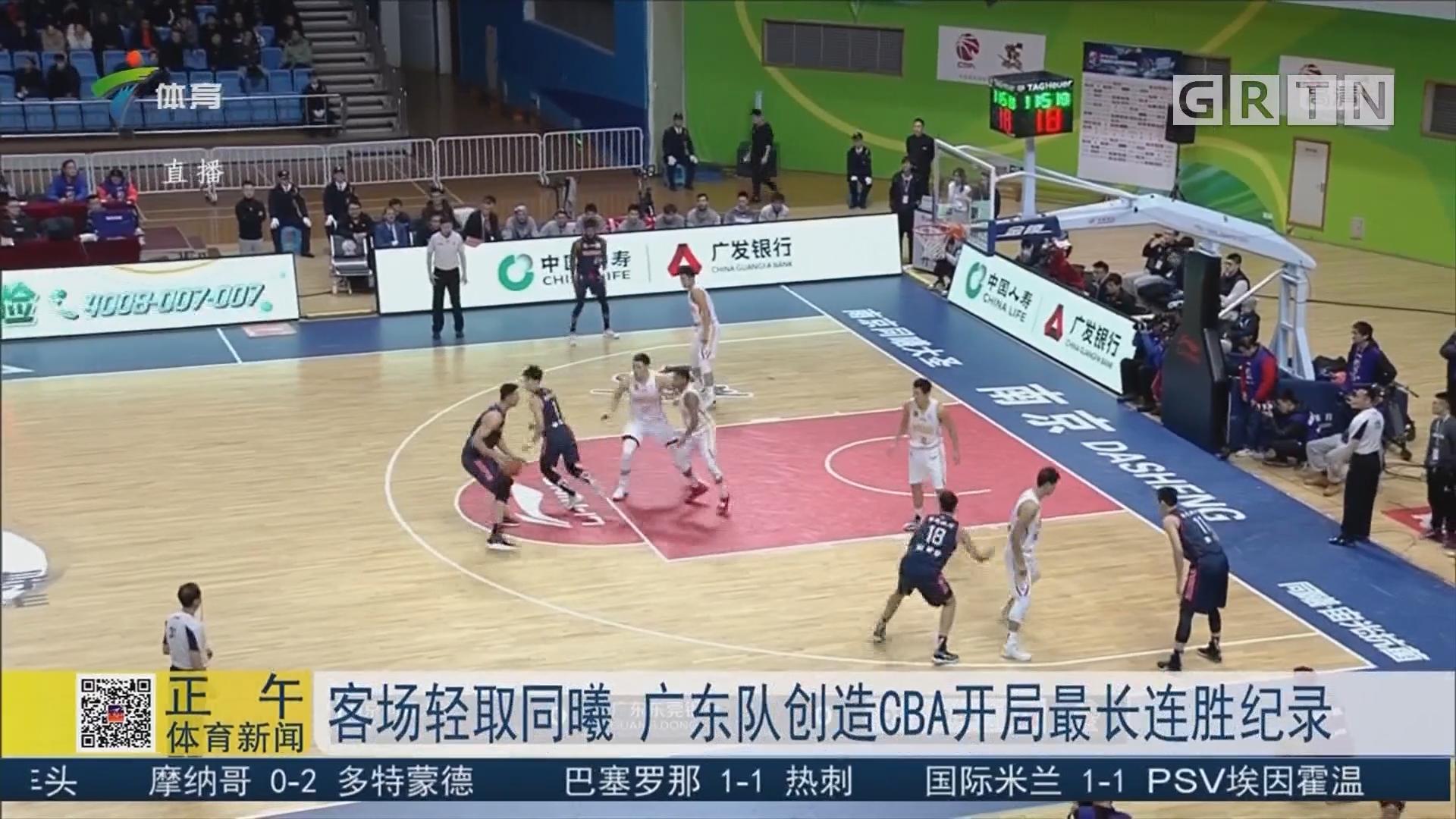 客场轻取同曦 广东队创造CBA开局最长连胜纪录