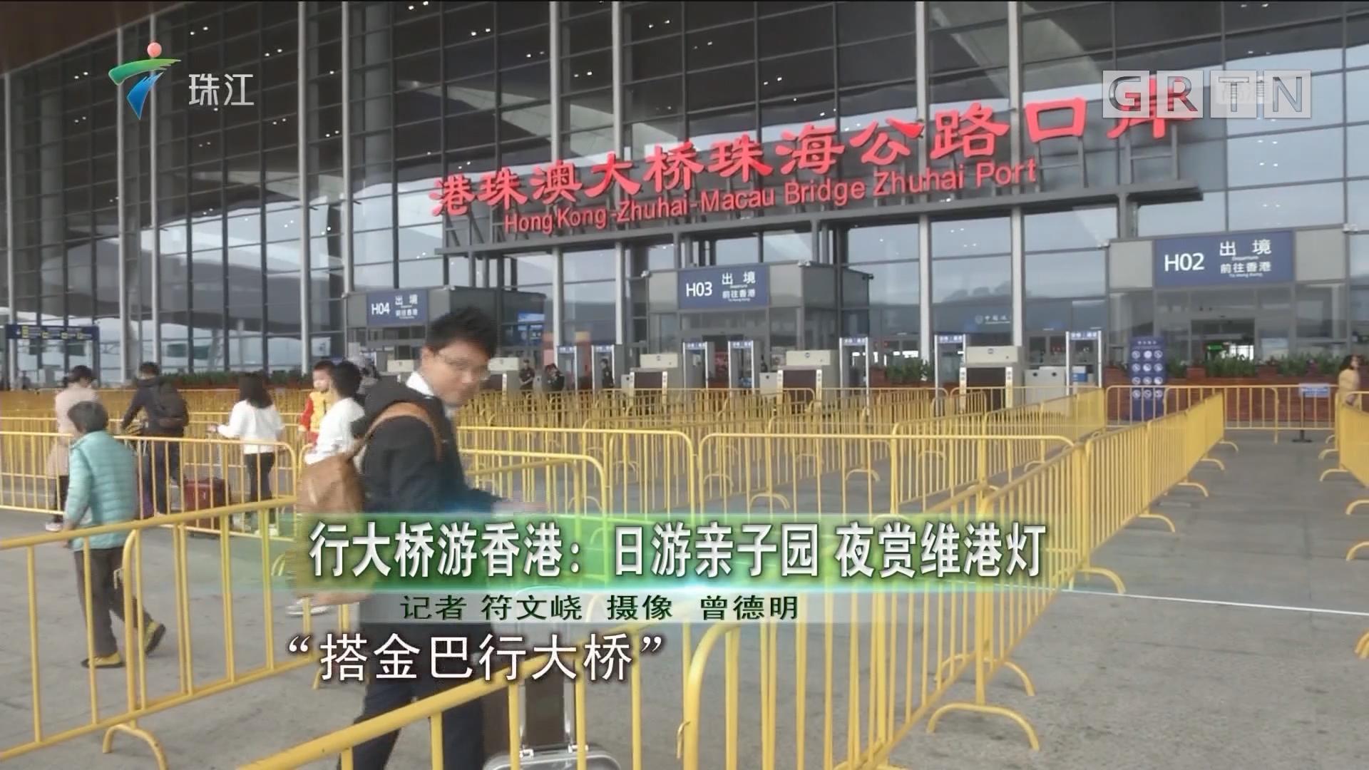 行大桥游香港:日游亲子园 夜赏维港灯