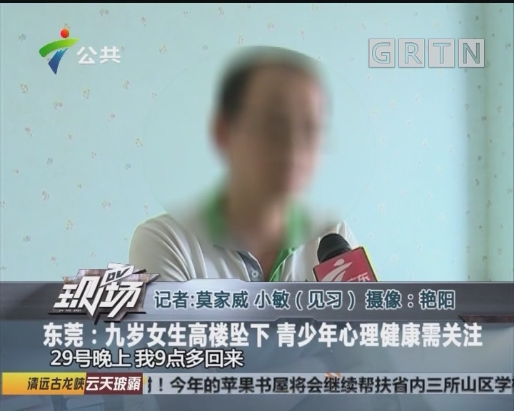东莞:九岁女生高楼坠下 青少年心理健康需关注