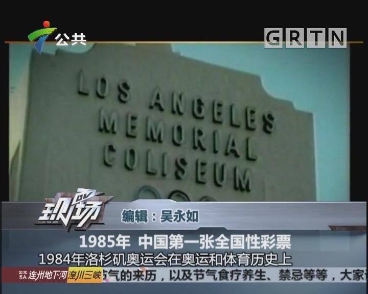 1985年 中国第一张全国性彩票