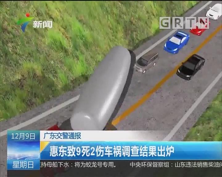 广东交警通报:惠东致9死2伤车祸调查结果出炉