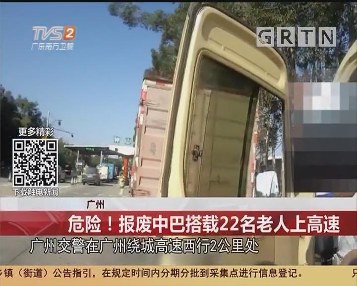 广州:危险!报废中巴搭载22名老人上高速
