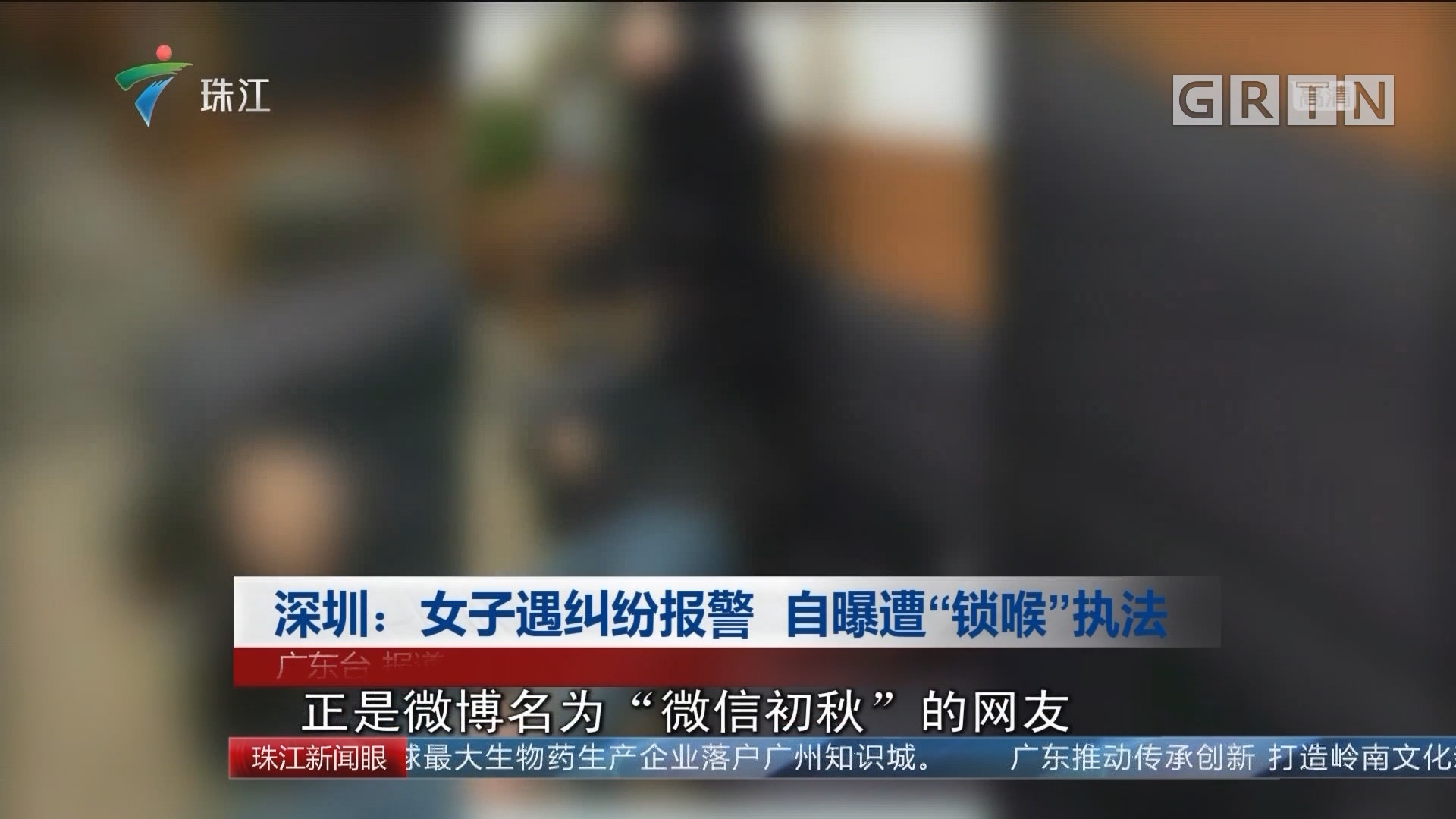 """深圳:女子遇纠纷报警 自曝遭""""锁喉""""执法"""