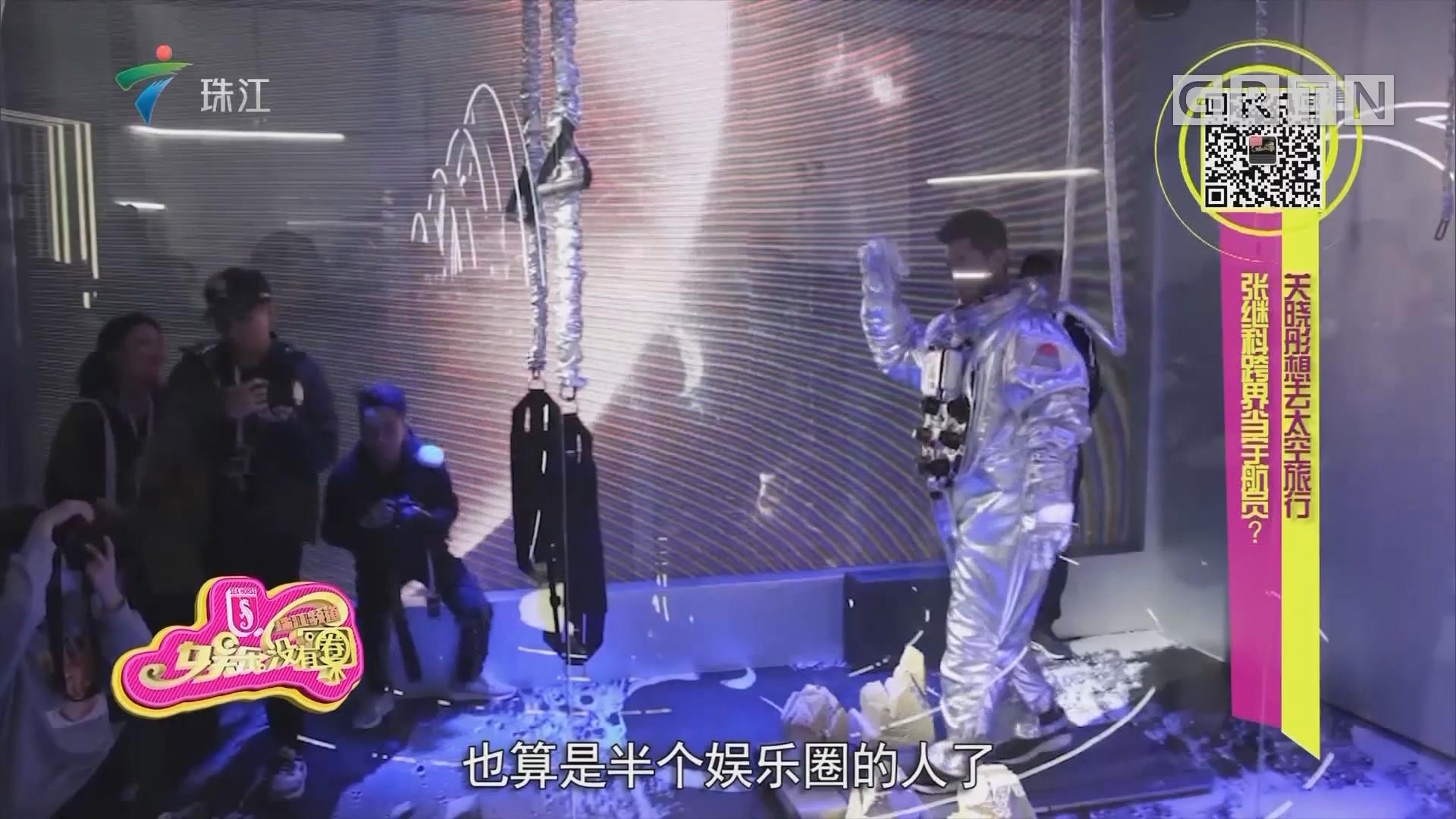 关晓彤想去太空旅行 张继科跨界当宇航员?