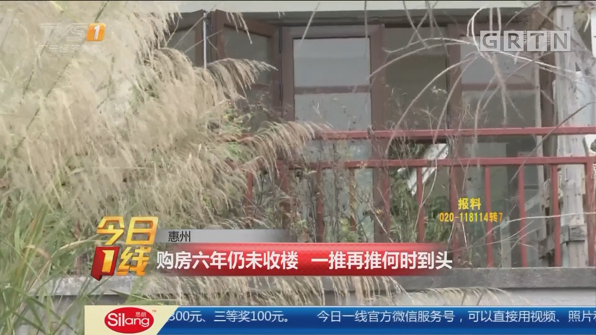 惠州:购房六年仍未收楼 一推再推何时到头