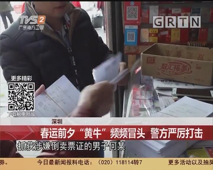 """深圳:春运前夕""""黄牛""""频频冒头 警方严厉打击"""