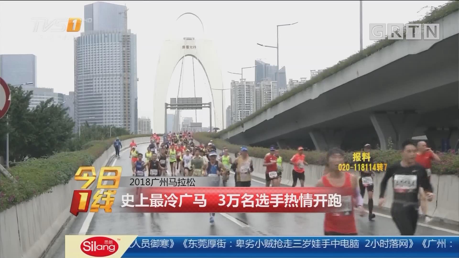 2018广州马拉松:史上最冷广马 3万名选手热情开跑